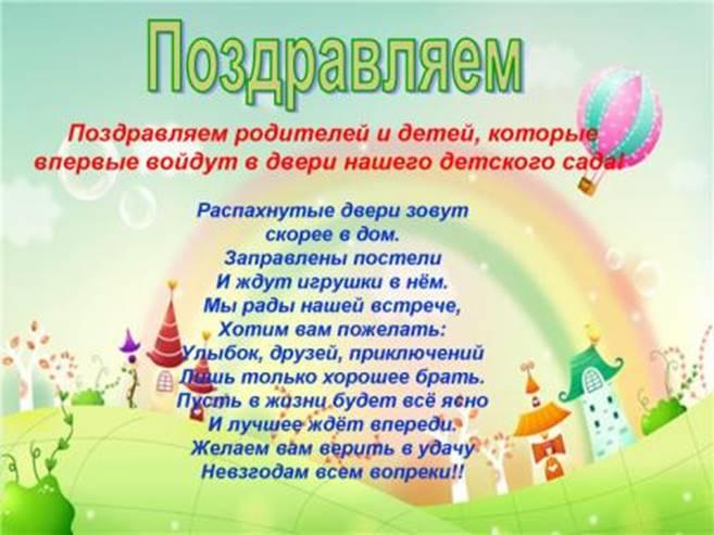 В детский сад первый раз открытка, открытки надписями смыслом